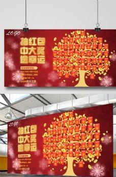 抽红包中大奖大树红包墙展板设计