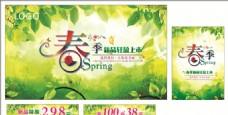 春季吊旗海报