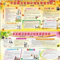 衛生和計生健康教育宣傳欄
