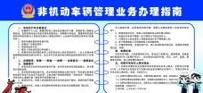 非机动车辆管理业务办理指南