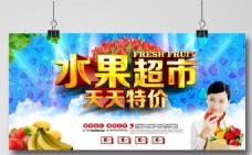新鮮水果超市特價促銷海報