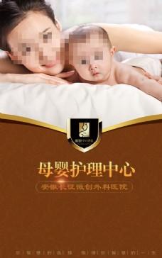 母婴护理中心 月子会所封面h5